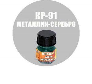 Краска Металлик серебро КР-91