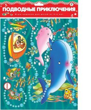 Ходилки Подводные приключения 1789