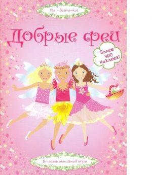 Добрые феи Супернаклейки Книга Пратт Леони 0+