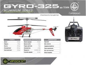 Toy GYRO-325 верт со свет гироскоп Р/У алюм 3 канала Т54189