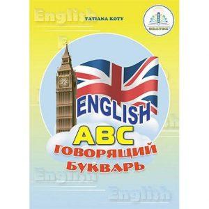 Книга English Говорящий букварь+рабочая тетрадь ZP20019