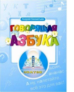 Говорящая Азбука Бахметьев АА Книга для говорящей ручки ЗНАТОК без чипа ZP20001