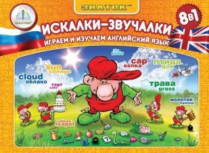 Книга-альбом Искалка-звучалка для говорящей ручки ZP20018