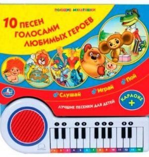 10 песен голосами любимых героев Умка Книга Хомякова Кристина 0+