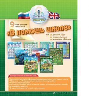 Набор плакатов для говорящей ручки В помощь школе ZP20003