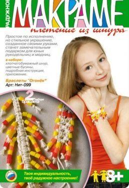 Браслеты Огонек Нит-099