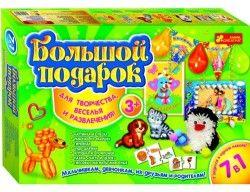 Набор для творчества Большой подарок для творчества веселья и развлечения 7 в 1 9001-1