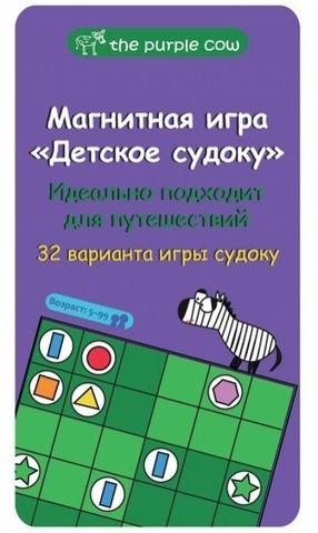Детское судоку The Purple Cow игра настольная для путешествий 890568