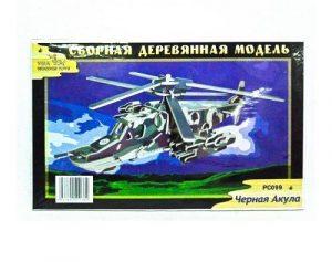 Вертолет Черная акула РС099