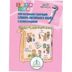 Мой маленький говорящий словарь китайского языка Пособие для детей Книга для говорящей ручки Знаток