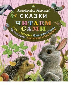 Сказки Читаем сами Книга Ушинский Константин 0+