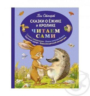 Сказки о Ежике и Кролике Книга Стюарт Пол 0+