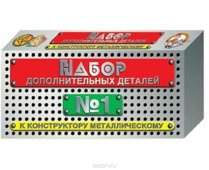 Набор дополнительных дет к металл конструктору для уроков труда №2 00856