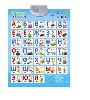 Дидактический набор Рыжий кот Звуковой плакат Говорящая азбука 410*555 мм ЗП-6517 3+