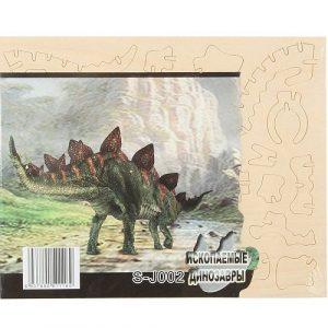 Ископаемые динозавры Стегозавр S-J002