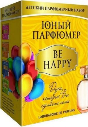 Набор Юный парфюмер Be Happy 330