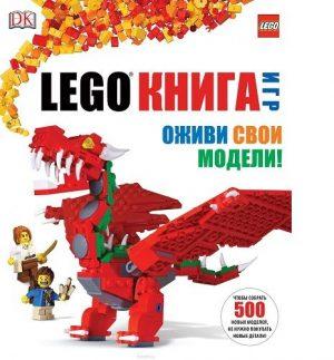 LEGO Книга игр оживи свои модели Книга