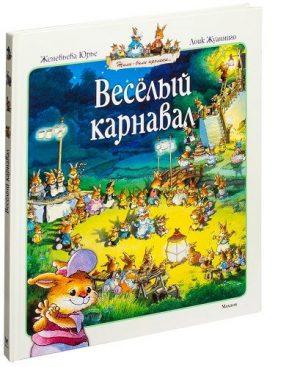 Веселый карнавал Книга Юрье Женевьева 0+
