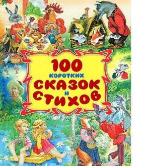 100 коротких сказок и стихов Книга Данкова Р 0+