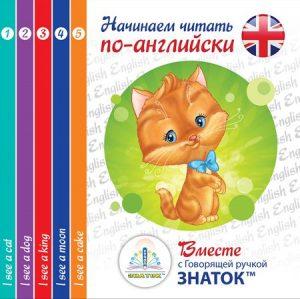 7 шагов к общению Разговорный английский язык Клементьев Книга для говорящей ручки ЗНАТОК