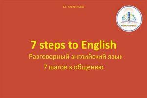7 шагов к английской грамматике Клементьева Книга для говорящей ручки ЗНАТОК