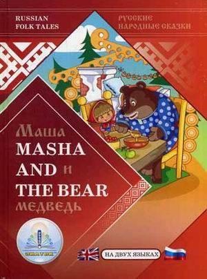 Маша и Медведь русская народная сказка на 2 языках для гов ручки ZP-40054