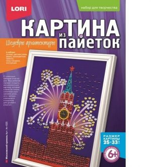 Картина из пайеток Московский кремль Ап-025