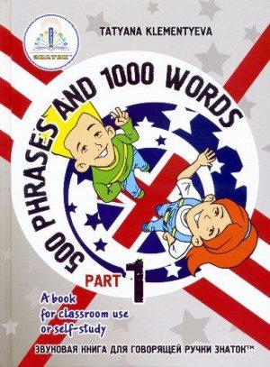 Комплект звуковых книг 500 фраз и 1000 слов 1 и 2 часть Курс изучения англ. языка ZP-40064/ZP-40065