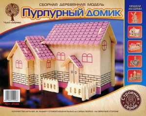 Конструктор Пурпурный домик Р148