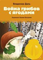 Диафильм Светлячок Война грибов с ягодами