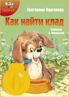 Диафильм Светлячок Как найти клад Е.Карганова