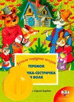Диафильм Светлячок Теремок Лисичка-сестричка и волк русские нар сказки