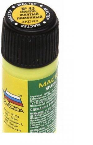 43-МАКР Краска светло-желтая лимонная