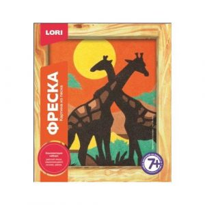 Фреска. Картина из песка Африканские жирафы Кп-040