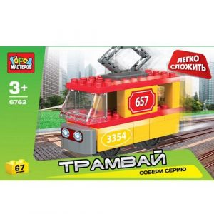 Конструктор Город мастеров Трамвай легко сложить 67 дет BB-6762-R