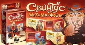 Настольная игра Свинтус Метаморфоз 1559