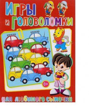 Игры и головоломки для любимого сыночка Книга Скиба 0+