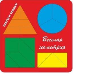 Веселая геометрия №1