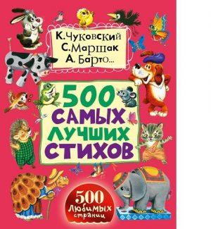 500 самых лучших стихов Книга Чуковский Корней Маршак Самуил Барто Агния 0+