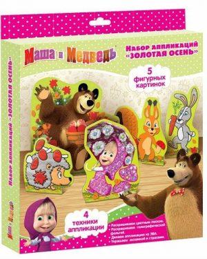 Набор аппликаций Золотая осень 5 фигурных картинок Маша и Медведь 31252