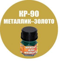 Краска Металлик золото Кр-90