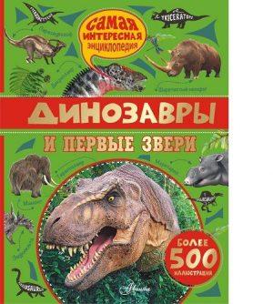 Динозавры и первые звери Книга Амье 6+