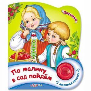 По малину в сад пойдем Потешки Любимая песенка Книга Свистунова Н 0+