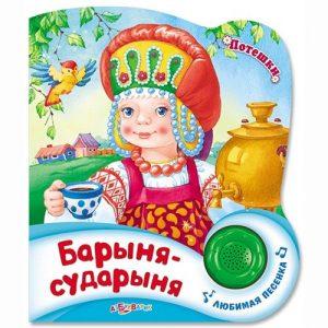 Барыня сударыня потешки Любимая песенка Книга Свистунова Н 0+