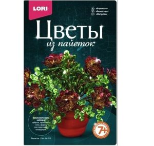 Цветы из пайеток Бархатцы Цв-018