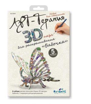 3D пазл для раскрашивания Арттерапия Бабочка 02592