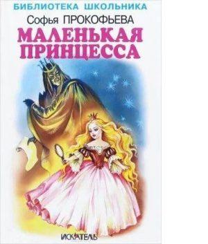 Маленькая принцесса Книга Прокофьева Софья 0+