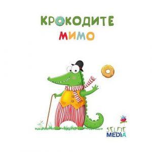 Selfie Media Настольная игра Крокодите мимо 40323
