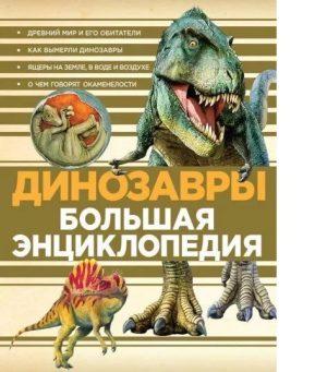 Динозавры большая энциклопедия Книга Обручев В 12+