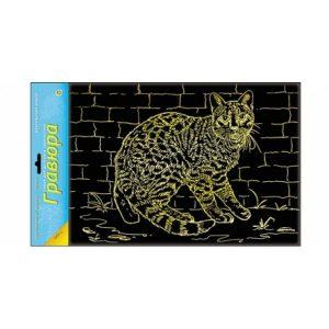 Набор для творчества Рыжий кот Гравюра Бенгальская кошка золото А4 Г-6157 6+